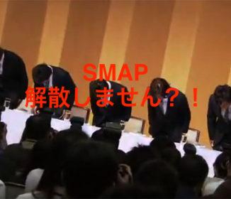 【緊急】SMAP解散がなくなる可能性アリ! 大晦日に「解散しません宣言」を大発表か