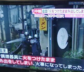 <出火した原因がアホ過ぎる…> 新潟の糸魚川火災を起こした「上海軒」義務教育受けてないのかな?