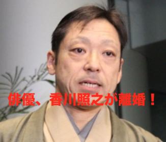 俳優、香川照之が離婚!