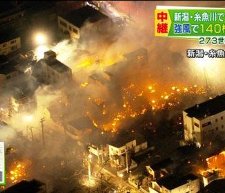 <画像>新潟大規模火災、発生から6時間経つも燃え広がる一方で陸自や他県に広域応援要請