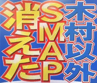 木村拓哉、一人SMAPに。中居正広ラジオ番組名変更!SMAPが消えた