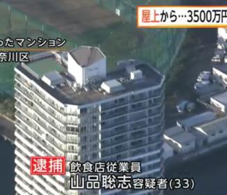 マンション屋上から侵入、現金3,500万円窃盗か 男逮捕 横浜市