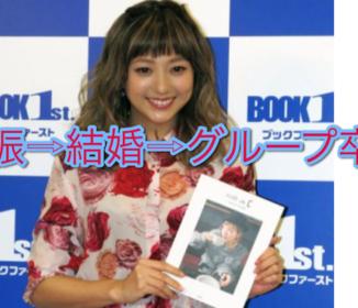 AAA伊藤千晃が結婚、妊娠発表 グループ卒業決断