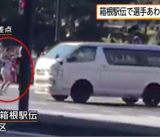 箱根駅伝であわや 選手が車にはねられそうに「警察官の連携ミス」