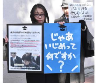 「おごってもらった」と言えば小学生に150万円払わせてもいじめじゃないのか 猛烈批判に横浜市教委が迷走