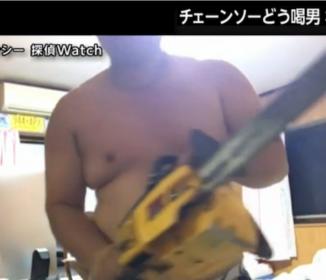 チェーンソーでヤマト運輸を脅した男 YouTuberとしての月収は5000円だった