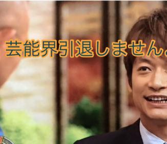 元SMAP 香取慎吾が芸能界引退を撤回へ