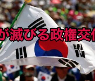 韓国紙「あれ?この状況120年前にそっくりだな…下手したら韓国滅びるかも…」