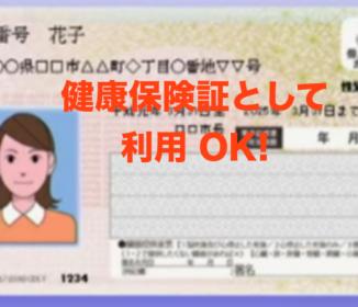 日本政府、マイナンバーカードを健康保険証として利用できる方針