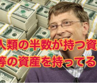 全人類の半数が持つ資産と同等の資産を持ってる事が判明『世界一の金持ち8人』
