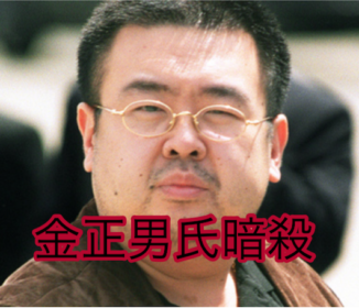 金正男氏暗殺「5年前から計画」 韓国情報機関が報告