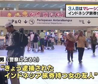 金正男氏殺害、3人目の容疑者を逮捕