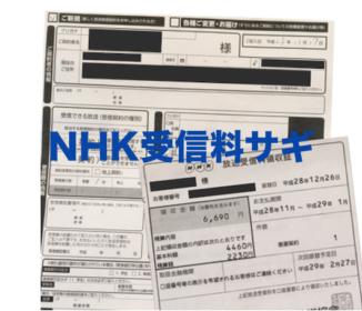 NHK徴収員が告白「私は『受信料サギ』に手を染めた」