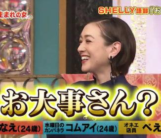 ハーフタレントのSHELLYさん、ガチ日本人でも聞いたことない超便利な日本語を知っていた