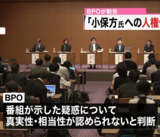 「小保方氏への人権侵害」NHKに勧告