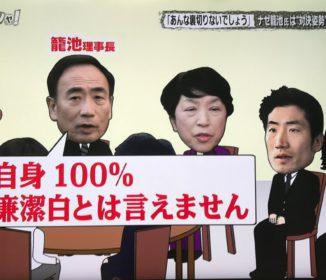 【森友学園】 野党4党、終了!w 籠池との「密室会合」の内容が流出