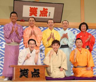「笑点」三遊亭好楽が座布団10枚獲得!昇太司会後で初快挙