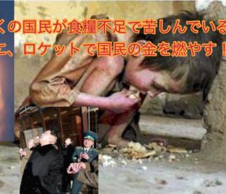 国連「北朝鮮では、多くの国民が食糧不足で苦しんでいます」