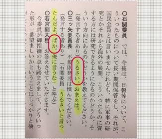 【悲報】民進党議員の「うるさい!うるさい!」「ばか!」発言、国会議事録に載る