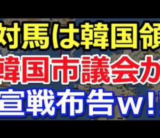 韓国「対馬は韓国領」→昌原市議会が政府支援を要請