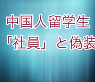 中国人留学生を「社員」と偽装 在留資格は就労に 報酬5300万円以上、会社役員逮捕