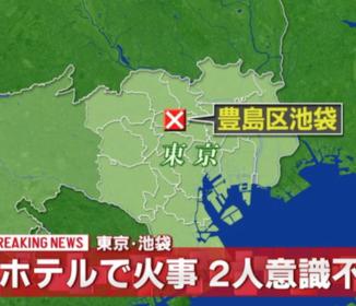 【東京】池袋のラブホテル?で火事 2人が飛び降りて意識不明