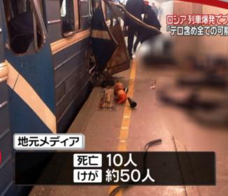 ロシアの地下鉄で列車が爆発