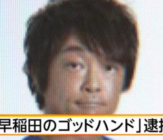 「早稲田のゴッドハンド」逮捕