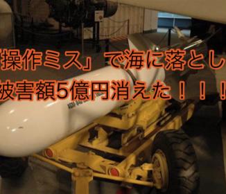 【冗談・・・だろ?】 韓国海軍、ハープーンなどミサイル6発を「操作ミス」で海に落とす 被害額5億円