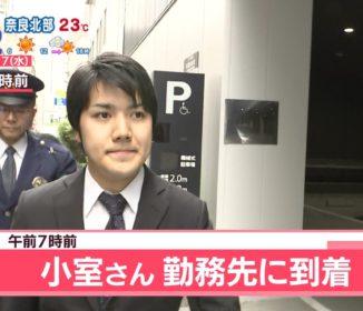 【速報】過熱したマスコミが眞子さま婚約者・小室圭さんのとんでもない情報をニュースにする「プライバシー無しかよ」「これから一生監視され続けるのか」