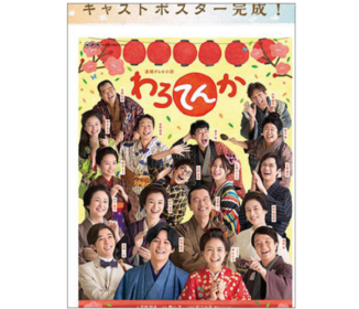 「わろてんか」に注目する声が相次ぐ NHKは「大胆に再構成」を強調
