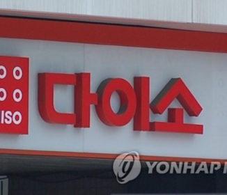 韓国文具業界の9割超 「ダイソー」の影響で売り上げが減少