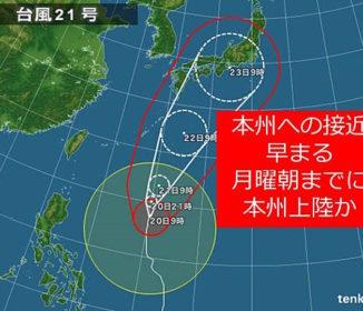 台風21号 本州へ接近するタイミングが早まる