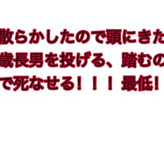 「散らかしたので頭にきた」3歳長男を投げる、踏むの暴行で死なせる 父親逮捕 滋賀県警