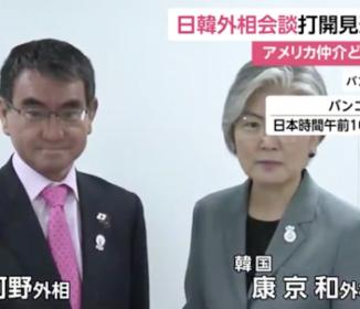 日韓外相会談 打開見通せず アメリカ仲介どうなる?
