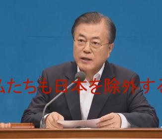 """「私たちも日本を除外する」…""""ホワイト国""""除外決定に韓国が報復宣言"""