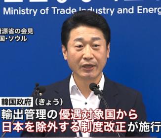 日本を優遇対象国から除外した韓国「日本の措置とは根拠や趣旨が違う」