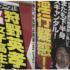 【速報】狩野エイコー、女子高生とエンコー