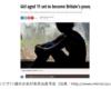 """【英国】11歳少女が来月出産へ """"最も若い母親""""に"""