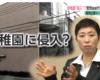 「辻元氏は証明しないと」安倍首相が反撃
