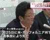 ヤフー前社長・井上雅博氏が交通事故により亡くなった
