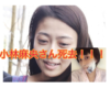 小林麻央さん死去!!!34歳、22日夜自宅で!!